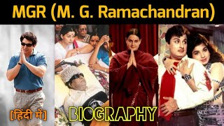 Life history of MGR | Biography | Actor to Politics, M G Ramachandran Biography, MGR biography
