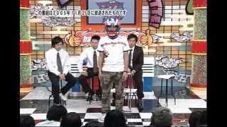 20051121 ワイワイワイ チュートリアル×ピース 福田充徳 ハングオン.