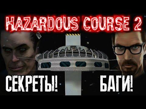 [Half-Life: Hazardous Course 2] - ВСЕ Пасхалки, Секреты и Баги (All Secrets, Easter Eggs, Bugs)