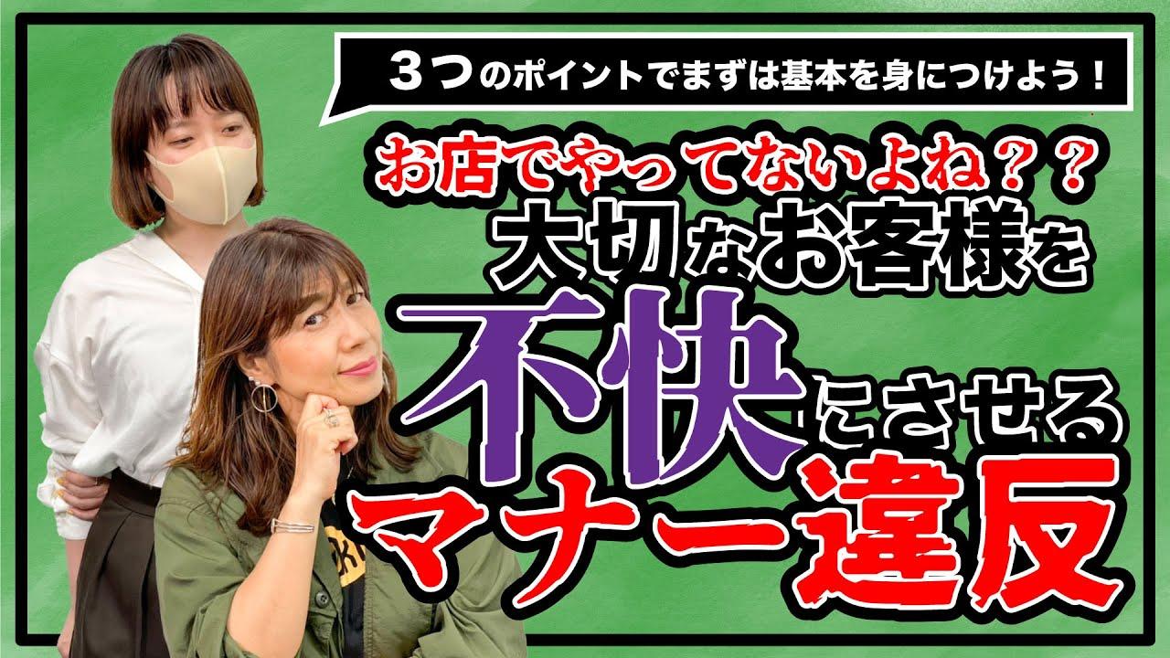 【Before / After動画有】ロープレでマナーチェック! アパレル接客【 ロールプレイング #7 】