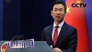 [中国新闻] 中国外交部:中方希望朝美积极互动 为继续对话提供动力 | CCTV中文国际