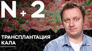 Андрей Коняев объясняет, как безвредная операция стала смертельно опасной // N+2