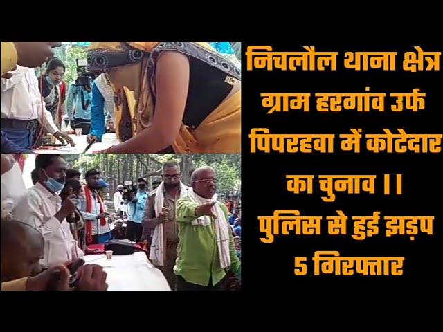 निचलौल थाना क्षेत्र ग्राम हरगांव उर्फ पिपरहवा में कोटेदार का चुनाव ।। पुलिस से हुई झड़प 5 गिरफ्तार