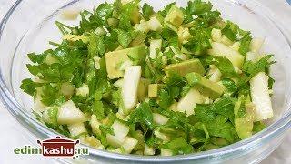 Вкуснейший Салат с Грушей, Сыром и Авокадо