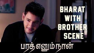 Bharat Ennum Naan - Bharat with Brother Scene - Mahesh Babu | Kiara Advani | Devi Sri Prasad