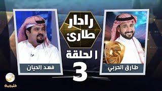 برنامج رادار طارئ مع طارق الحربي الحلقة 3- ضيف الحلقة فهد الحيان