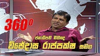 360 with Wijeyadasa Rajapakshe ( 18-02-2019 ) Thumbnail