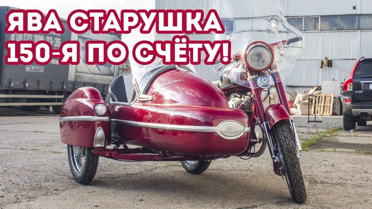 Мотоцикл Ява 350 Старушка. Восстановлен мотоателье ...