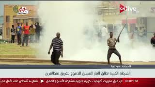 الشرطة الكينية تطلق الغاز المسيل للدموع لتفريق المتظاهرين