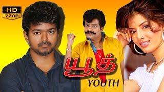 youth tamil full movie | vijay tamil movies full | ilayathalapathy vijay
