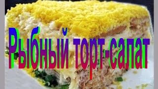 Рыбный торт-салат.Рецепт приготовления салата.