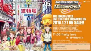 【アイドルマスター ミリオンライブ!】「fruity love」「秘密のメモリーズ」試聴動画