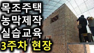 목조주택 건축학교 카바농 - 이동식 농막 제작 실습 교…