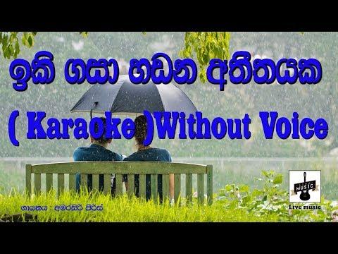Iki gasa adana karaoke - without voice