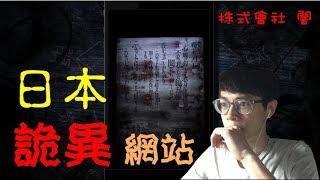 [儒哥]瀏覽日本史上最詭異的網站