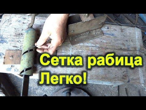 Плетение своими руками сетку рабица