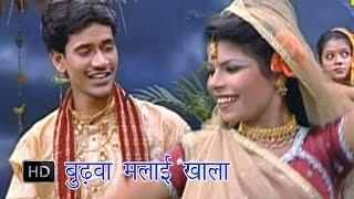 budhwa malai khai बुढ़वा मलाई खाई dinesh lal yadav bhojpuri hot songs