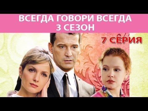 Кадры из фильма Ольга - 3 сезон 6 серия