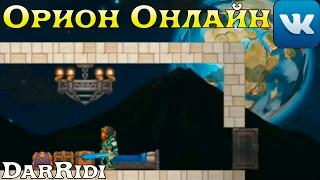 смотреть Орион Онлайн игра в контакте