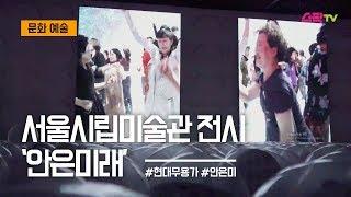 서울시립미술관 전시 '안은미래'