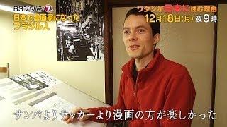 12月18日(月)夜9時放送】 長崎県と佐賀県をを走る松浦鉄道を、下條アト...