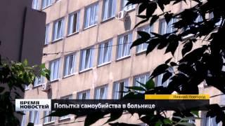 Ижевский депутат шесть часов пытается выброситься из окна больницы в Нижнем Новгороде