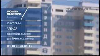Аренда офисов в Новосибирске, от 500 кв.м(, 2013-04-05T07:45:30.000Z)