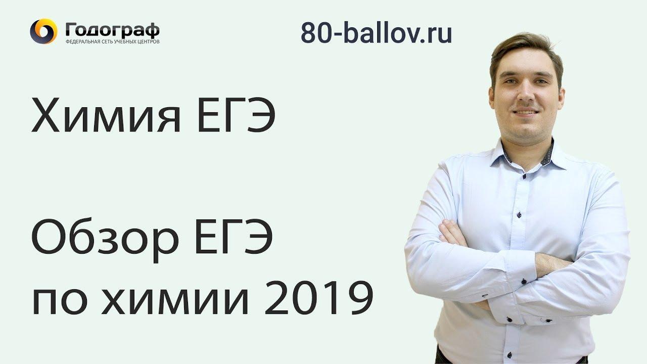 Химия ЕГЭ 2019. Обзор ЕГЭ по химии 2019