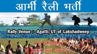 Army Rally in lakshadweep   Join Indian Army    Army Rally in lakshadweep 2019   Army Bharti