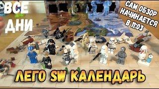 Лего календарь 2016 года Звездные Войны (Lego 75146)(Лего календарь 2016 года Звездные Войны (Lego 75146) Обзор начинается в 11:03 ===================== Все обзоры на коллекционны..., 2016-12-21T14:07:48.000Z)