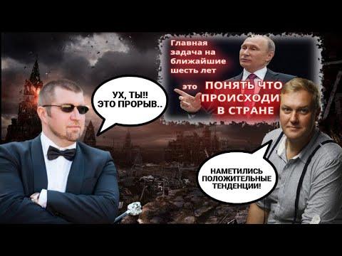Что ждет Россию в 2020 году? Основные надежды и насущные проблемы #ДмитрийПотапенко.