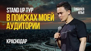 СТЕНДАП тур Соболева  /Эпизод 2/ Краснодар