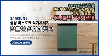 삼성 2021 NEW 비스포크 식기세척기 DW60A83…