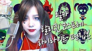 [릴카] 할리퀸 코스프레 하이라이트 편집본