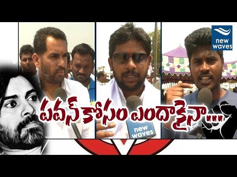Public Response on Janasena Formation Day Maha Sabha at Guntur | Pawan Kalyan | New Waves