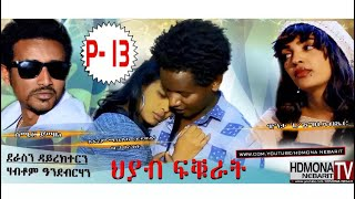 HDMONA - Part - 13 - ህያብ ፍቁራት ብ ሃብቶም ኣንደብርሃን Hyab fkurat by Habtom - New Eritrean Movie 2018