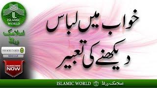 Khwabon Ki Tabeer In Urdu - Khwab Mein Libas Dekhna - Khwab Mein Libas Dekhnay Ki Tabeer