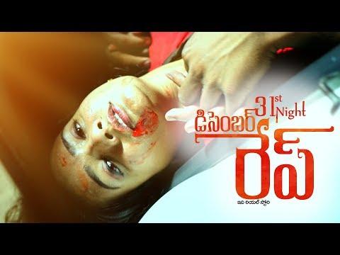 December31st Night Rape / 2017 New Telugu Short film/  based Real Story/ Directed by sameer thumbnail