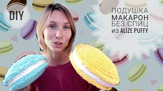 Вяжем подушку Макарон без спиц из alize puffy или puffy fine ♡ Просто!
