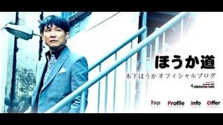 木下ほうか イヤミ課長『スカッとジャパン』 影響を与えたのは島田紳助...