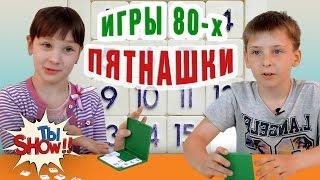 Реакция детей на игру 80-х Пятнашки: дети впервые играют в пятнашки