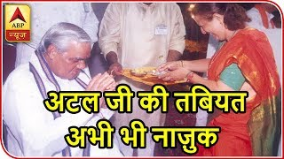 Former PM Atal Bihari Vajpayee's Condition Remains Critical | ABP News