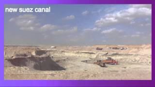أرشيف قناة السويس الجديدة :25أكتوبر 2014