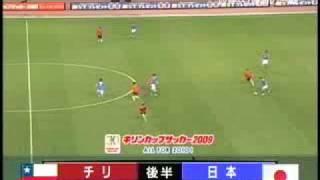 キリンチャレンジカップ2009 日本対チリ(ALL FOR Japan vs Chile)