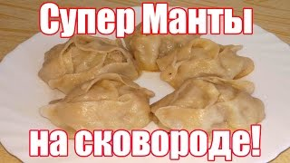 Манты узбекские - Без мантоварки! Быстрый рецепт! Как приготовить вкусные манты на сковороде?
