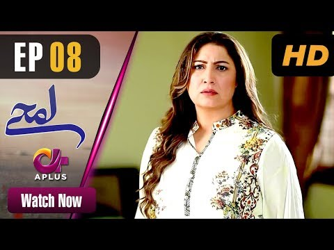 Lamhay - Episode 8 - Aplus Dramas