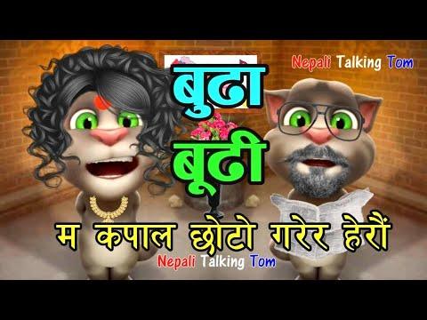 Nepali Talking Tom -  Talking Tom BUDA BUDI Nepali Comedy Video - Talking Tom Nepali