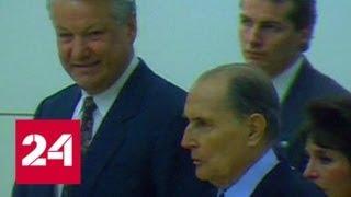 Опубликована переписка Ельцина с Миттераном и Шираком - Россия 24
