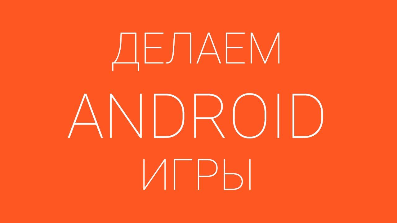 Делаем android игры - YouTube