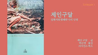 초등5학년추천도서] 제인 구달